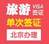 土耳其旅游电子签证[北京办理]