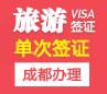 土耳其旅游电子签证[广州办理]