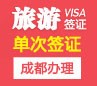 土耳其旅游电子签证[广州办理]-加急办理